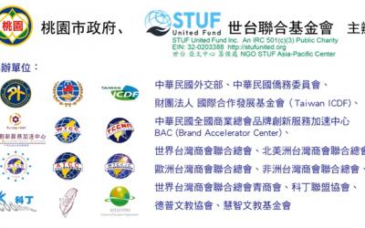 2019年九月 桃園SDGs活動