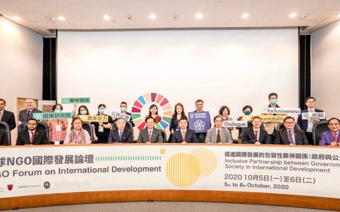 參加全球NGO國際發展論壇